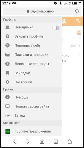 Раздел Настройки в мобильной версии