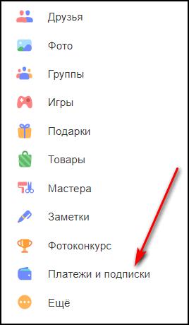Раздел Платежи и подписки