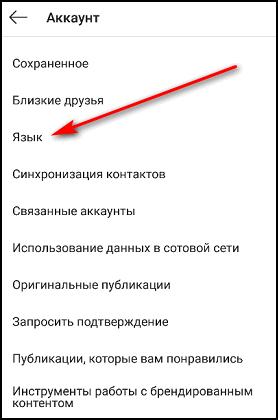 Раздел Язык в Андроид-приложении