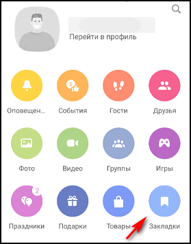 Выбор типа закладок в мобильном браузере