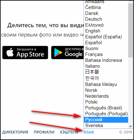Смена языка в браузере