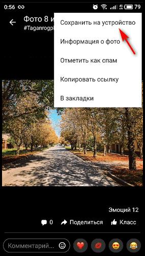 Сохранение фотографий на телефон через приложение