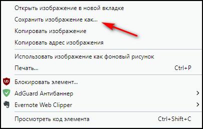 Сохранение изображения через контекстное меню