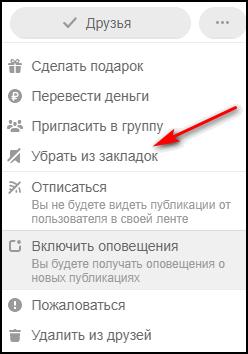 Удаление человека из закладок в браузер