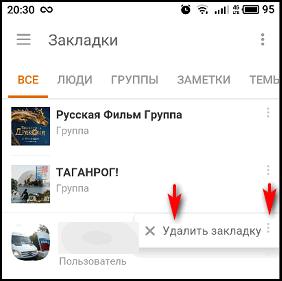 Удаление пользователя в приложении
