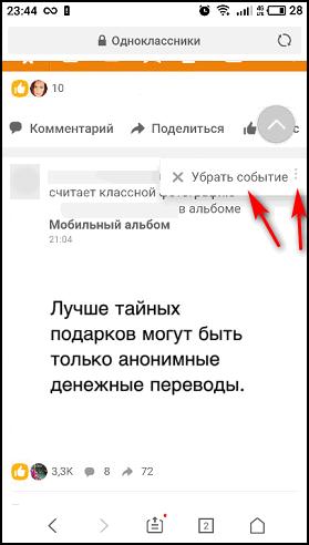 Удаление события из Ленты в мобильном браузере