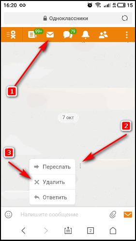 Удаление сообщений в мобильном браузере