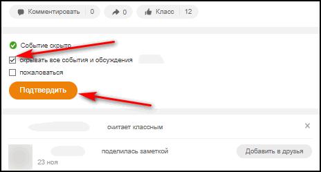 Удаление всех событий пользователя из Ленты