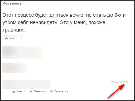 Удаление заметки и блокировка пользователя
