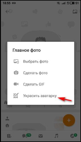 Украсить аватарку в приложении