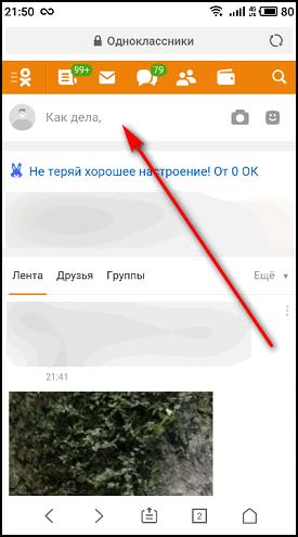 Установка нового статуса через мобильный браузер