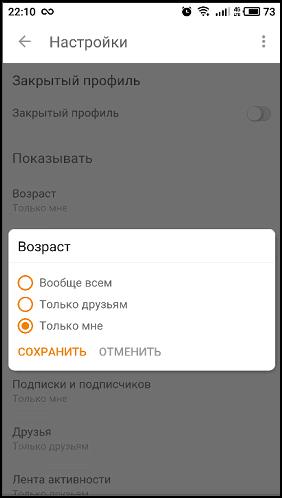 Установка параметров приватности в мобильном приложении