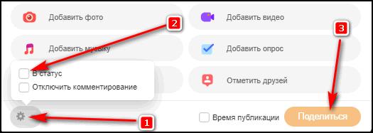 Установка заметки в статус в Одноклассниках