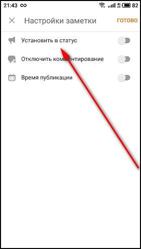 Установка заметки в статус в приложении