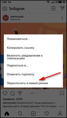 Включение опции Немой режим