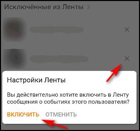 Возврат в Ленту новостей пользователя через приложение