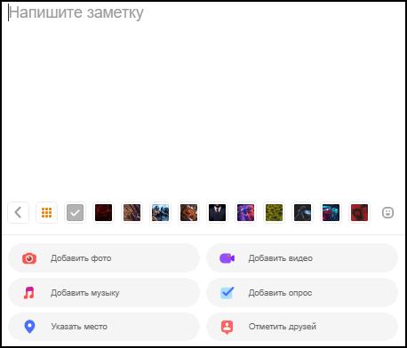 Ввод текста заметки, установка фона и других параметров