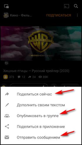Выбор действий для видео в приложении