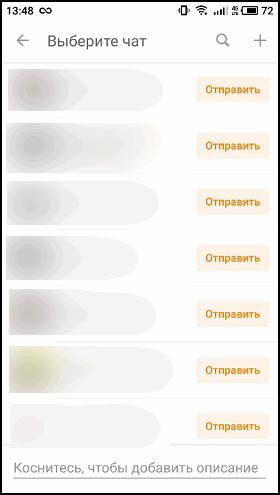 Выбор получателя и добавление текста в сообщение