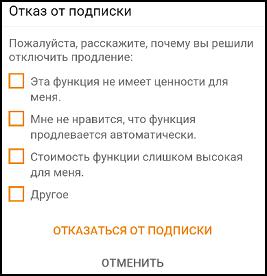 Выбор причины и подтверждение действия