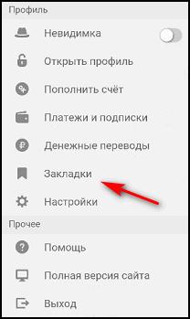 в мобильном браузере