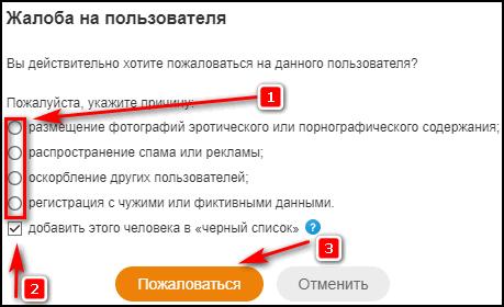 Жалоба на пользователя и добавление в черный список