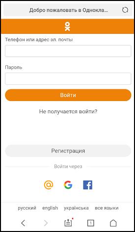 Авторизация в мобильной версии ОК