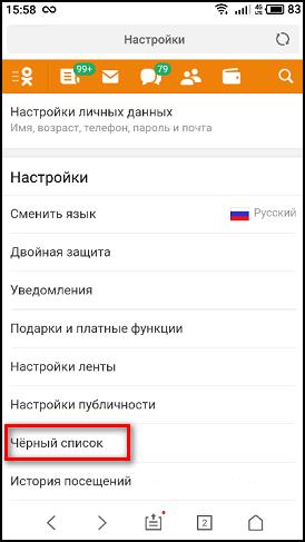Черный список в мобильном браузере