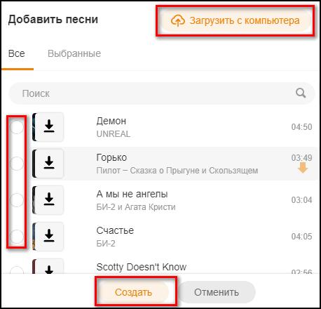 Добавление музыки в свой сборник в Одноклассниках