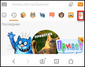 Добавление новых стикеров в мобильном браузере