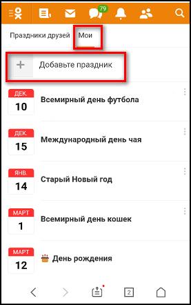 Добавление праздника в мобильном браузере