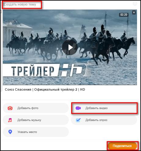 Добавление видео в чужую группу Одноклассников
