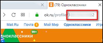 ID другого пользователя в адресной строке