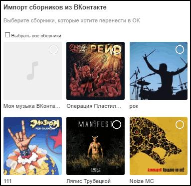 Импорт сборников из ВК в Одноклассники