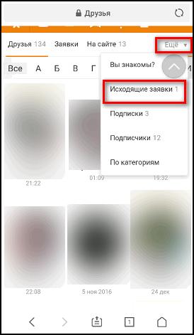 Исходящие заявки в мобильном браузере