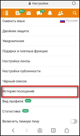 История посещений в мобильном браузере