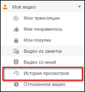Как удалить видео из Одноклассников