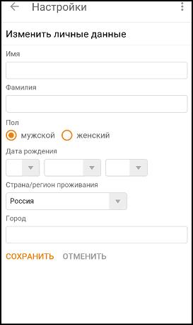 Изменение даты в приложении