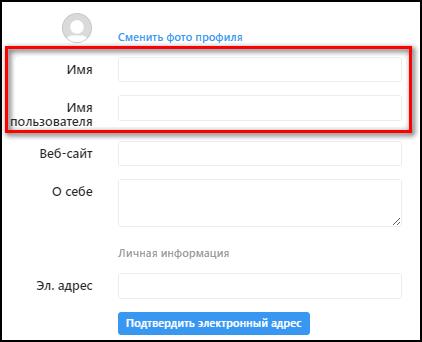 Изменение никнейма и имени в веб-версии