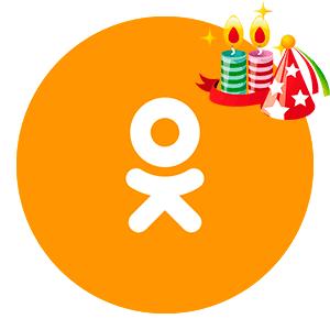 Как добавить праздник в Одноклассниках