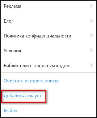 Кнопка Добавить аккаунт