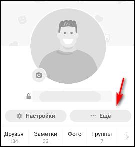 Кнопка Еще в мобильном приложении