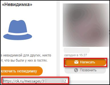 Кнопка Написать и ID пользователя