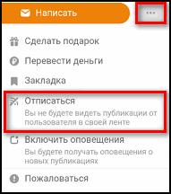 Кнопка Отписаться в профиле пользователя