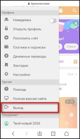 Кнопка выход в мобильном браузере