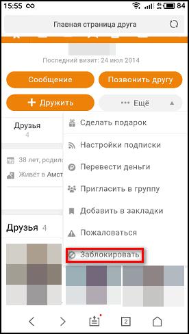 Кнопка Заблокировать в профиле пользователя