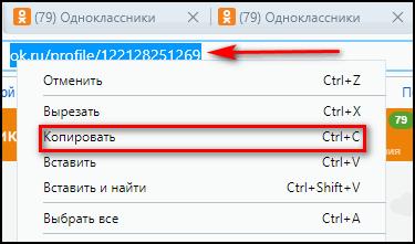 Копирование адреса ссылки