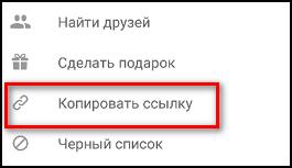 Копирование ссылки в мобильном приложении
