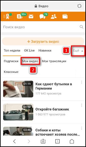 Мои видео в мобильном браузере