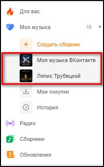 Музыка из ВКонтакте и сборник из ВК